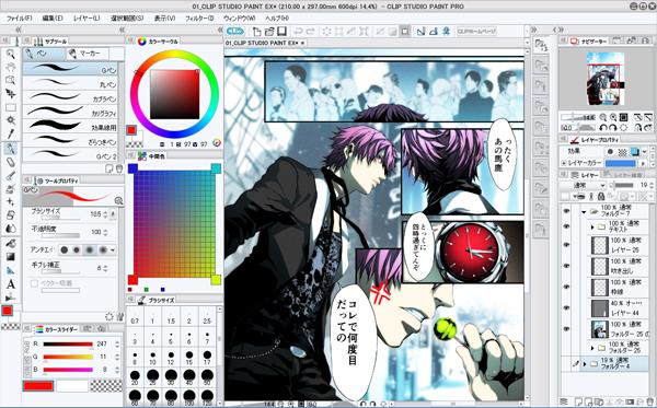clip studio paint pro ex 違い